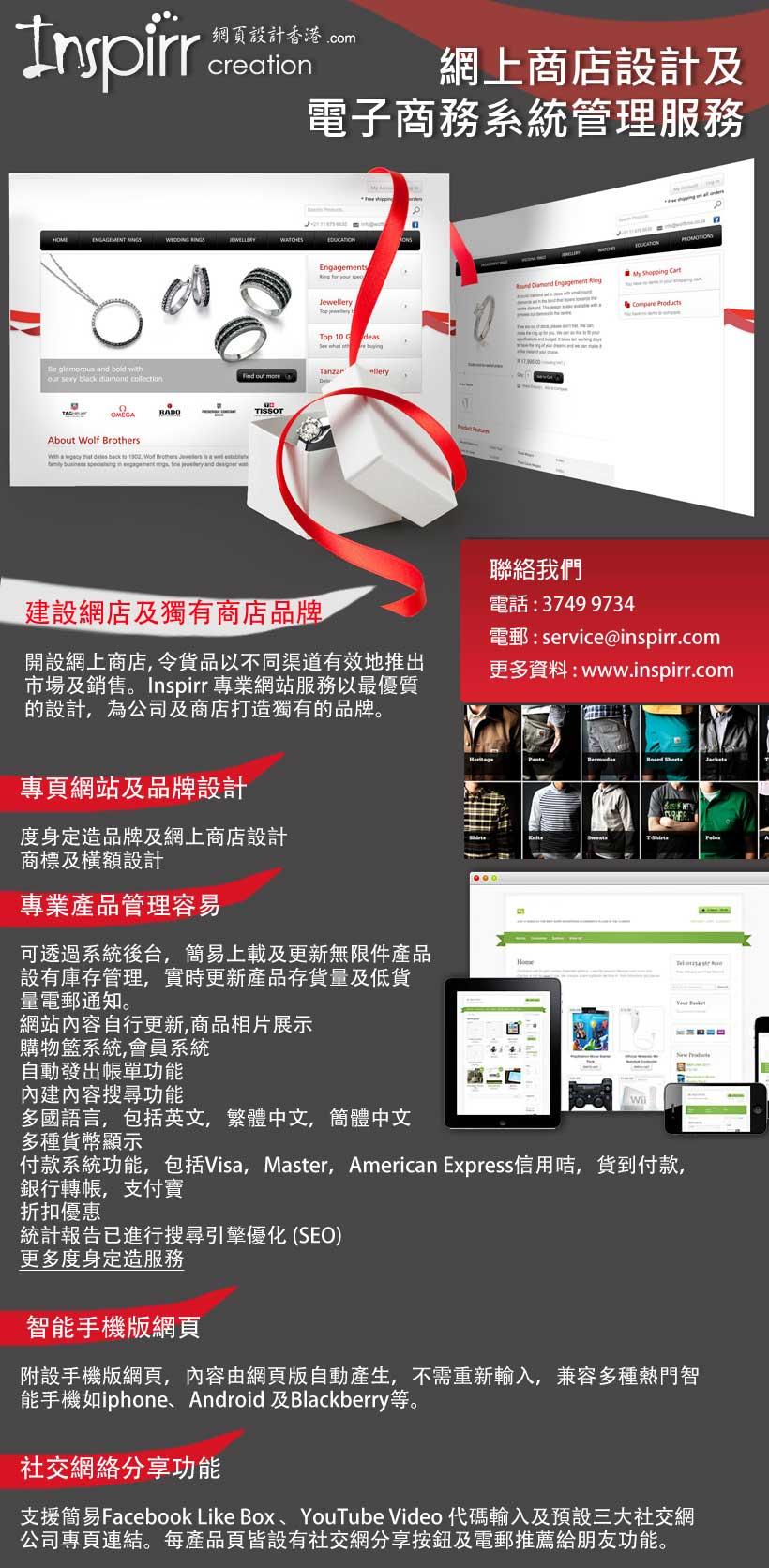 網上商店設計及電子商務系統管理服務