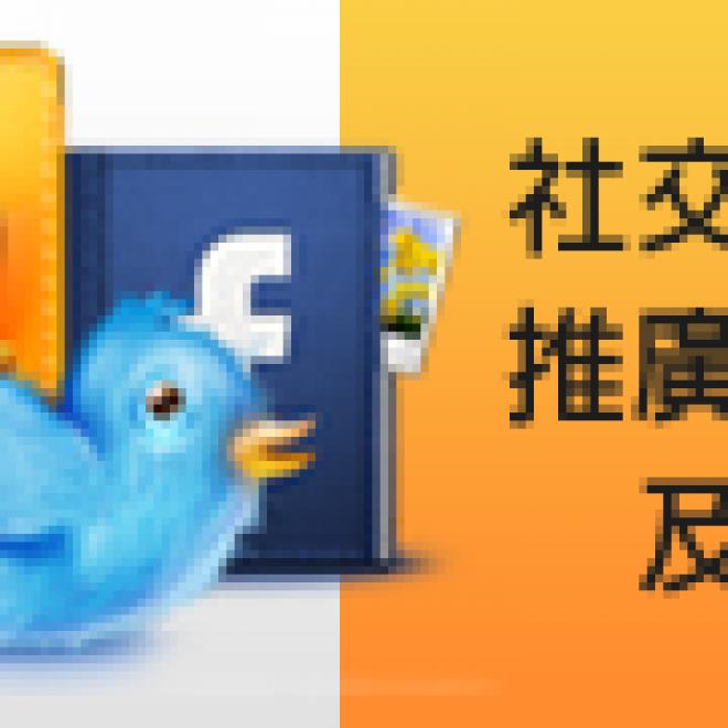 社交網絡推廣策及推廣設計