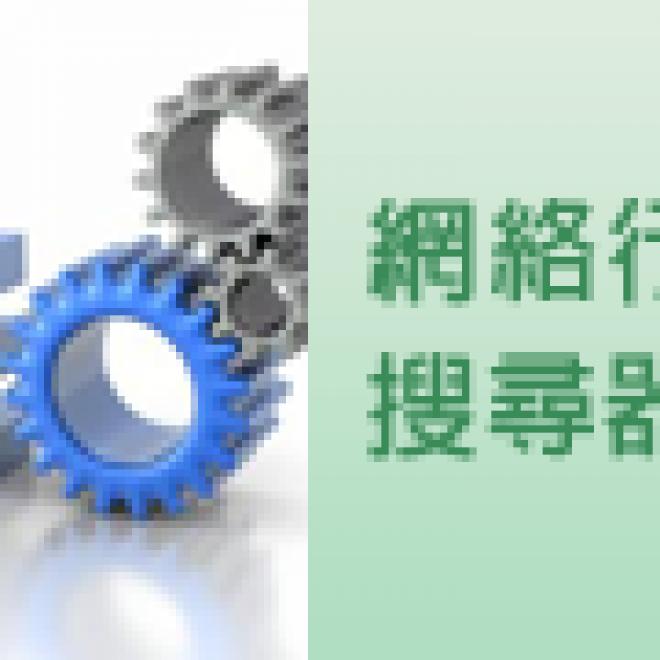 網絡行銷及SEO搜尋器優化服務