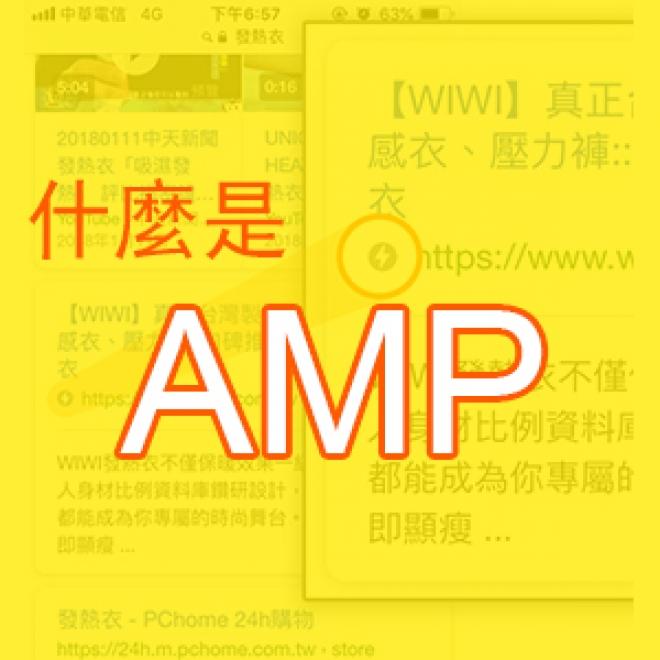 什麼是AMP?AMP對手機網站SEO優化有什麼影響
