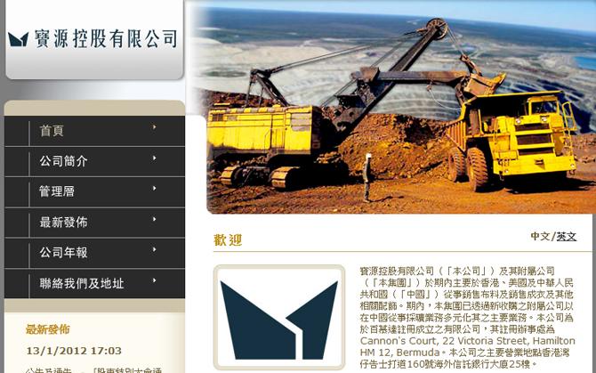 寶源控股有限公司 網站設計