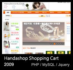 電子商貿網站設計作品