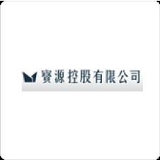 寶源控股有限公司