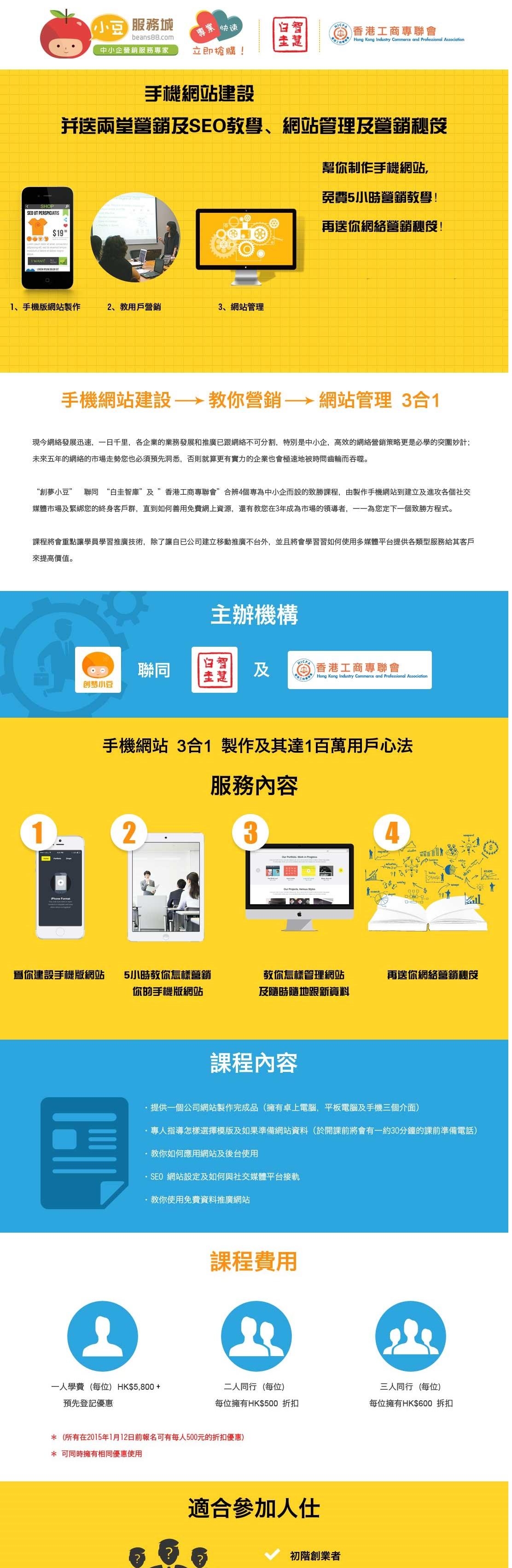 3to1 webdesign 手機網站建設, 免費營銷教學!再送你網絡營銷秘笈!