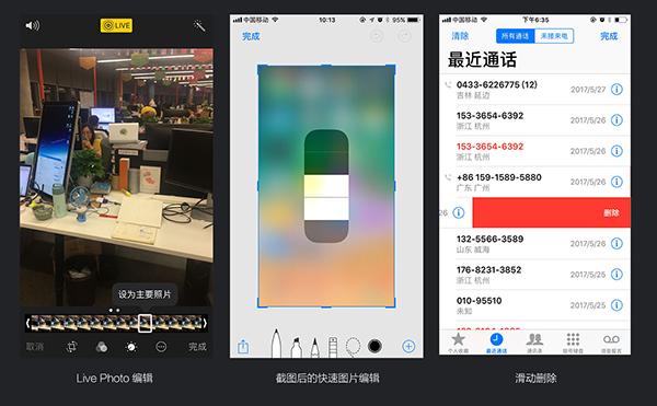 iOS 11 UI新體驗:在用戶體驗方面下功夫
