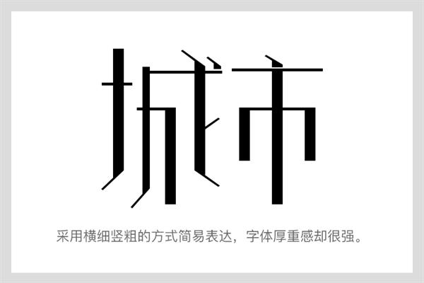 怎樣設計出具有個人風格的字體設計