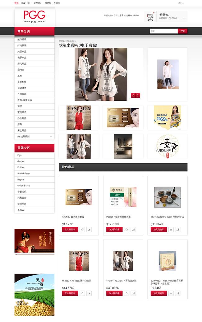 客戶案例——網上商店的設計案例欣賞