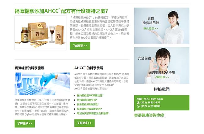 網頁設計案例——健康產品首頁的設計技巧