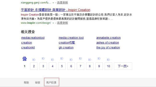如何刪除百度下拉框和百度相關搜索中的關鍵詞