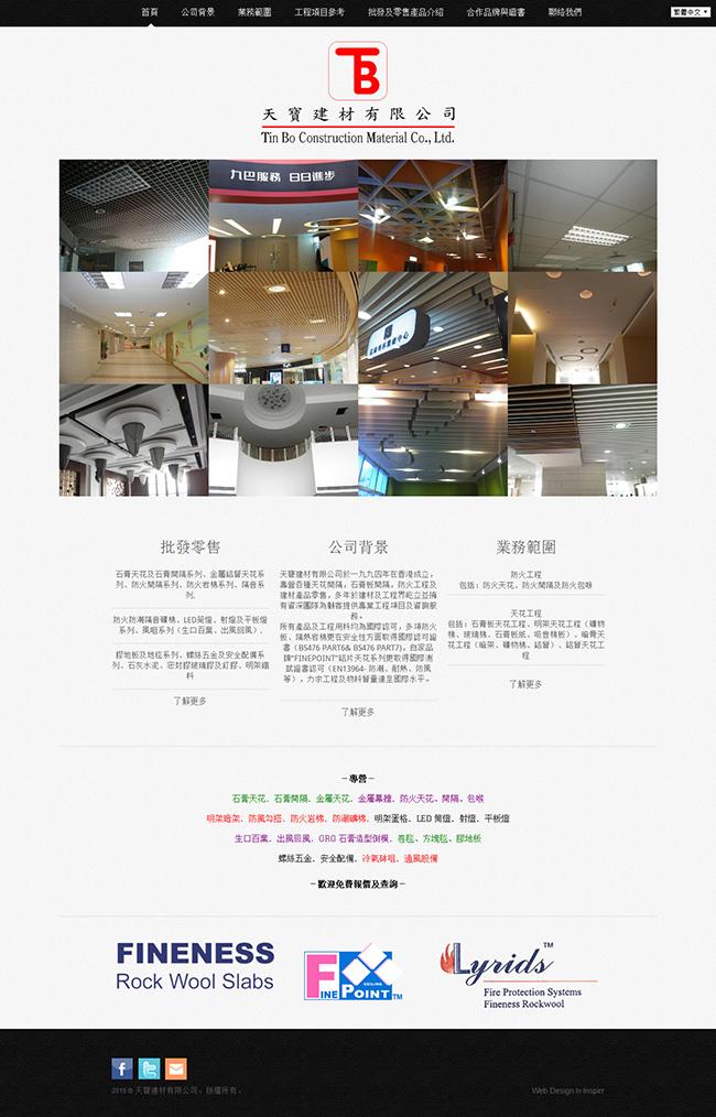 Inspirr Creation 網頁設計案例——建材網站的設計技巧
