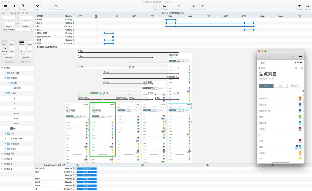 哪些原型設計工具適合交互設計師使用