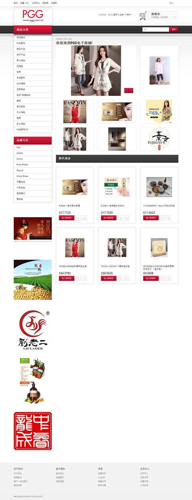 優秀網站設計欣賞——PGG網上商店