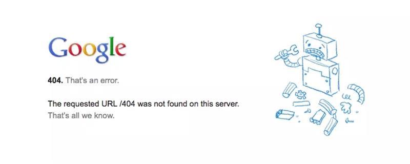 企業為何要設計好404頁面 404頁面設計有什麼用