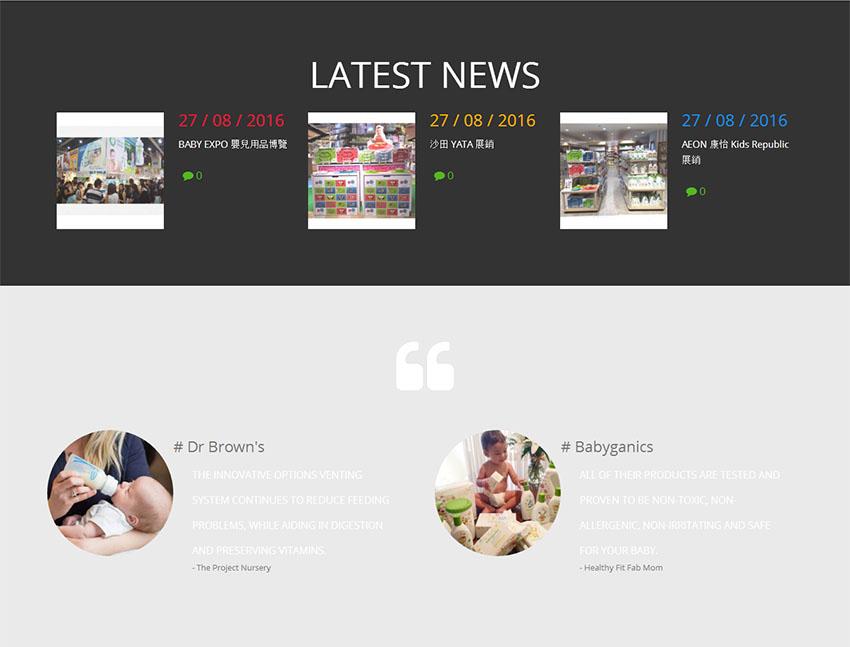 母嬰電商網站設計案例——Bliss & Bless