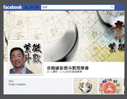 韋朗峰紫微斗數同學會Facebook專頁