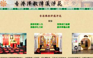 香港佛教儀淨苑