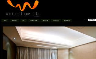 星網商務精品酒店