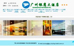 廣州銀鷹大酒店